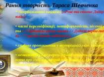 Рання творчість Тараса Шевченка * гіперболізовані пейзажі («Реве та стогне Дн...