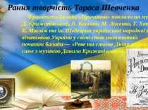 Рання творчість Тараса Шевченка Фрагменти балади «Причинна» поклали на музику...