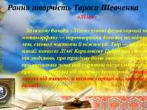 Рання творчість Тараса Шевченка «Лілея» За основу балади «Лілея» узято фолькл...