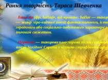 Рання творчість Тараса Шевченка Бала да (фр. ballade, від прованс. ballar — т...