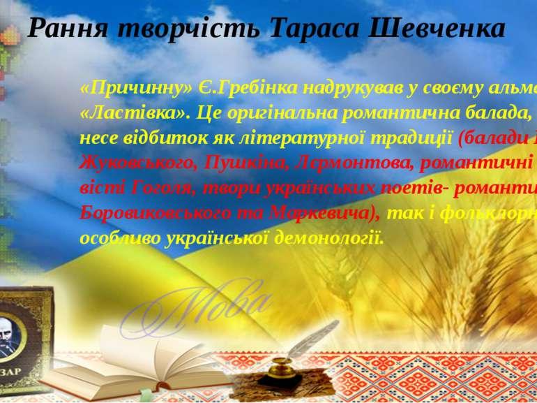 Рання творчість Тараса Шевченка «Причинну» Є.Гребінка надрукував у своєму аль...