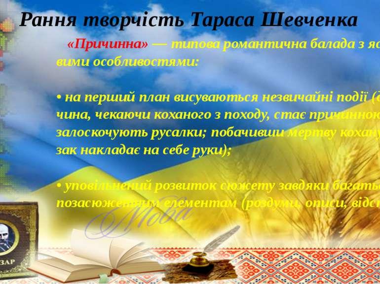 Рання творчість Тараса Шевченка «Причинна» — типова романтична балада з яскра...