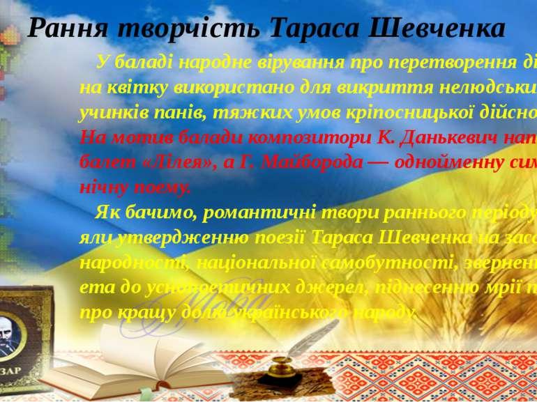 Рання творчість Тараса Шевченка У баладі народне вірування про перетворення д...