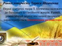 Рання творчість Тараса Шевченка Перші поетичні твори Т. Шевченка належать до ...