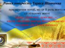 Рання творчість Тараса Шевченка призначення поезії, місце й роль поета в сусп...