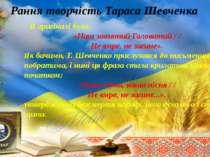 Рання творчість Тараса Шевченка В оригіналі було: «Наш завзятий Головатий / /...