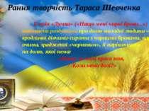 Рання творчість Тараса Шевченка Елегія «Думка» («Нащо мені чорні брови...») н...