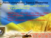 Рання творчість Тараса Шевченка пошуки щастя, конфлікт високої людської мрії ...