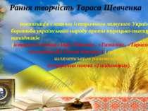 Рання творчість Тараса Шевченка поетизація славного історичного минулого Укра...