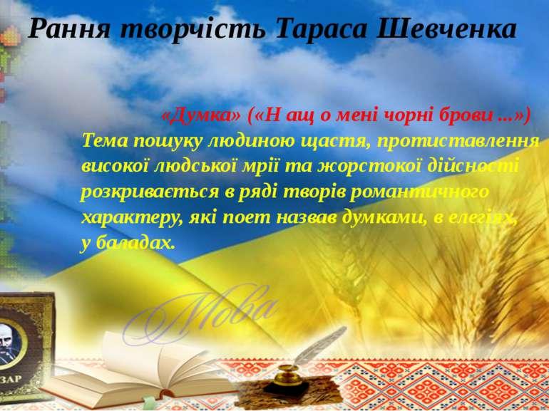 Рання творчість Тараса Шевченка «Думка» («Н ащ о мені чорні брови ...») Тема ...