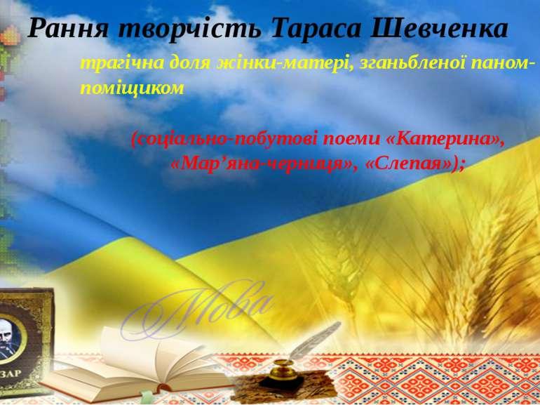 Рання творчість Тараса Шевченка трагічна доля жінки-матері, зганьбленої паном...