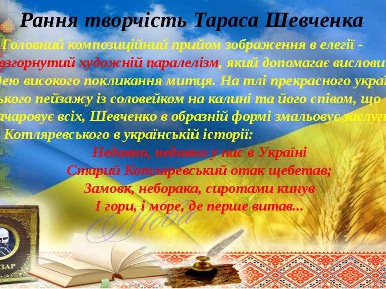 Рання творчість Тараса Шевченка Головний композиційний прийом зображення в ел...