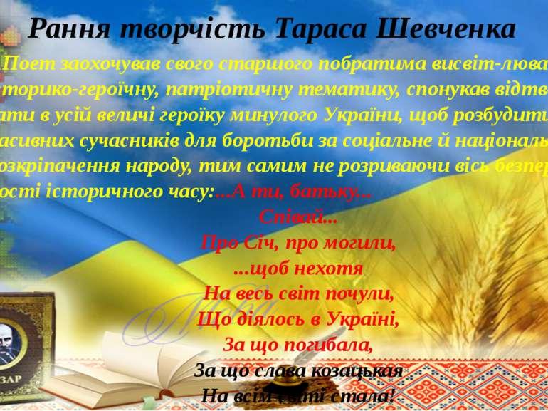 Рання творчість Тараса Шевченка Поет заохочував свого старшого побратима висв...