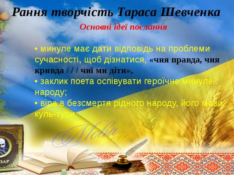 Рання творчість Тараса Шевченка Основні ідеї послання • минуле має дати відпо...