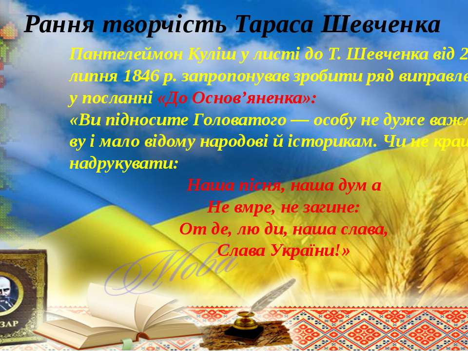 Рання творчість Тараса Шевченка Пантелеймон Куліш у листі до Т. Шевченка від ...