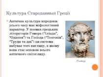 Культура Стародавньої Греції Антична культура впродовж усього часу має міфоло...