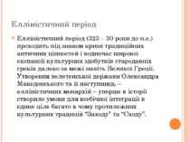 Елліністичний період Елліністичний період (323 – 30 роки до н.е.) проходить п...