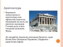 Архітектура Вершиною давньогрецької архітектури став афінський Акрополь, збуд...