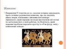 Живопис Наприкінці V сторіччя до н.е. вазопис починає занепадати, проте почин...