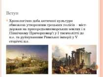 Вступ Хронологічно доба античної культури обмежена утворенням грецьких полісі...
