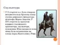 Скульптура У II сторіччі н.е. було створено монументальну бронзову кінну стат...