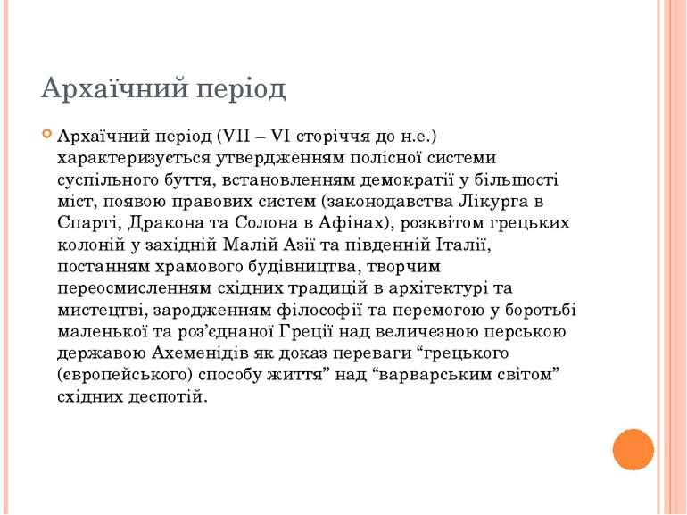 Архаїчний період Архаїчний період (VII – VI сторіччя до н.е.) характеризуєтьс...