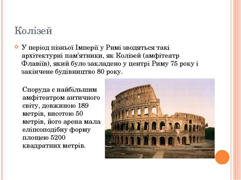 Колізей У період пізньої Імперії у Римі зводяться такі архітектурні пам'ятник...