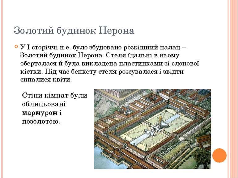 Золотий будинок Нерона У I сторіччі н.е. було збудовано розкішний палац – Зол...