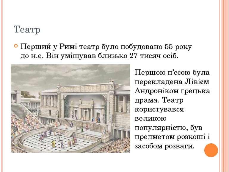 Театр Перший у Римі театр було побудовано 55 року до н.е. Він уміщував близьк...