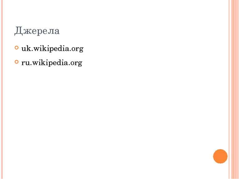 Джерела uk.wikipedia.org ru.wikipedia.org