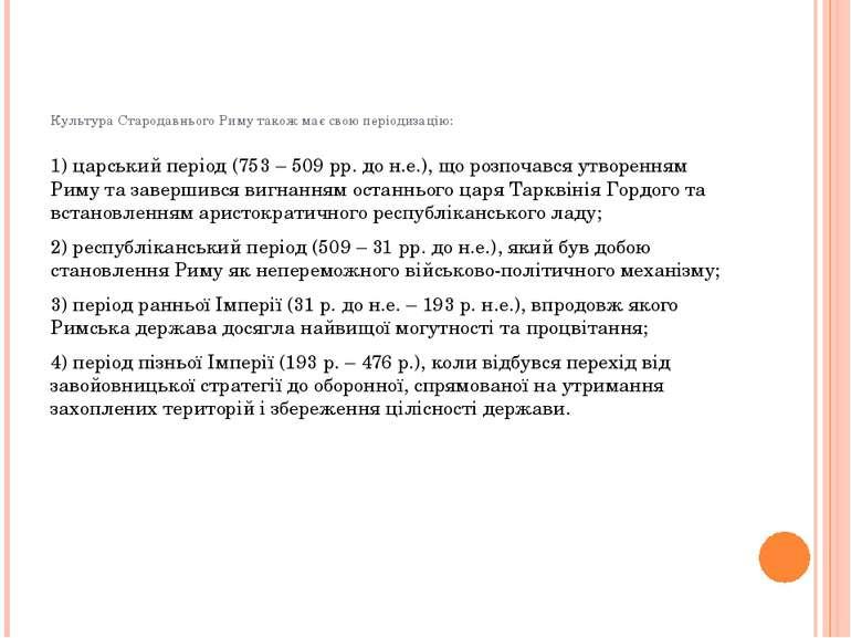 Культура Стародавнього Риму також має свою періодизацію: 1) царський період (...