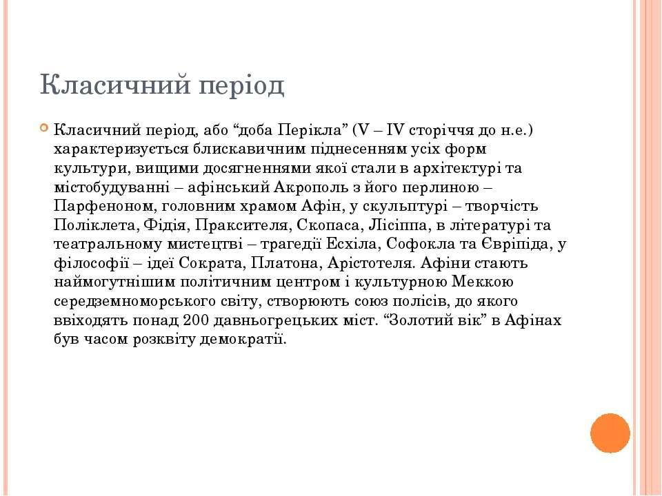 """Класичний період Класичний період, або """"доба Перікла"""" (V – IV сторіччя до н.е..."""