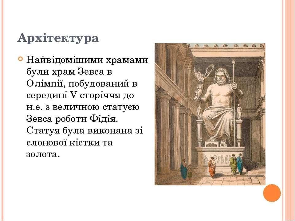 Архітектура Найвідомішими храмами були храм Зевса в Олімпії, побудований в се...