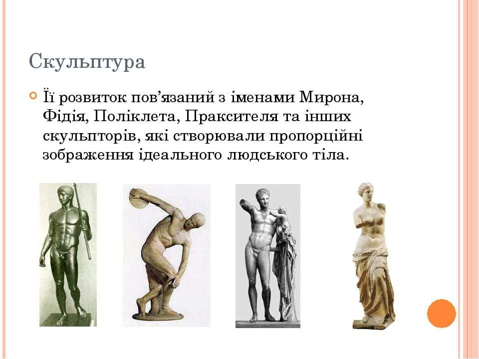 Скульптура Її розвиток пов'язаний з іменами Мирона, Фідія, Поліклета, Праксит...