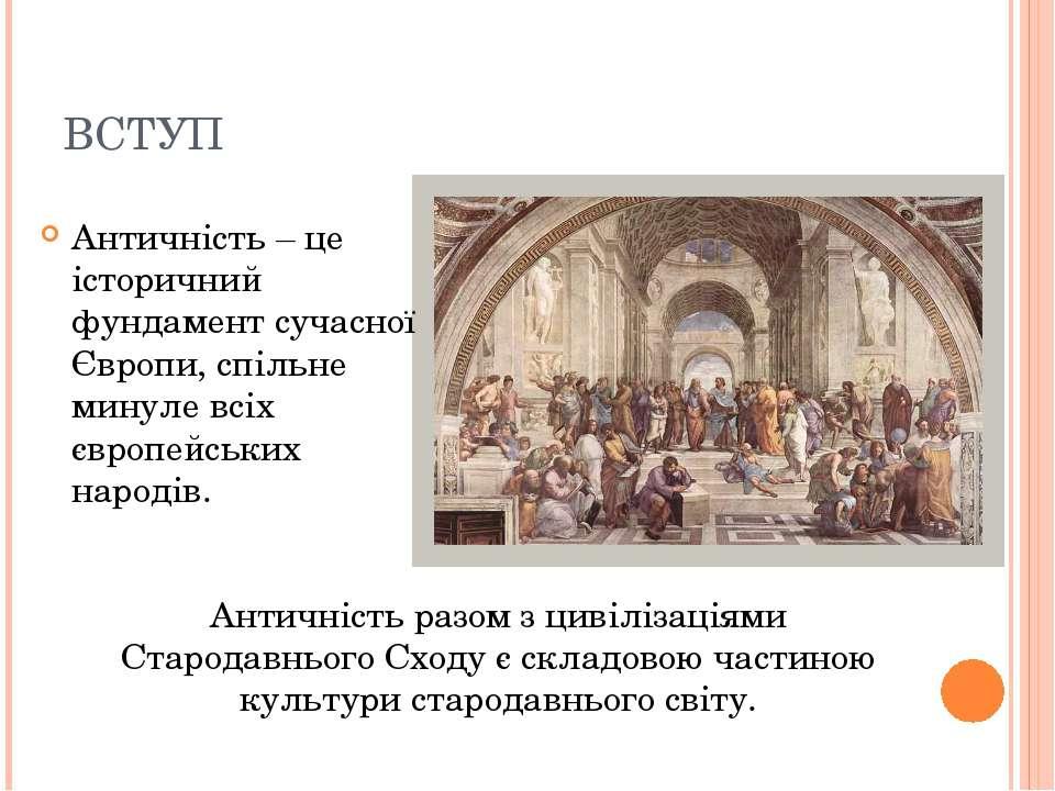 ВСТУП Античність – це історичний фундамент сучасної Європи, спільне минуле вс...