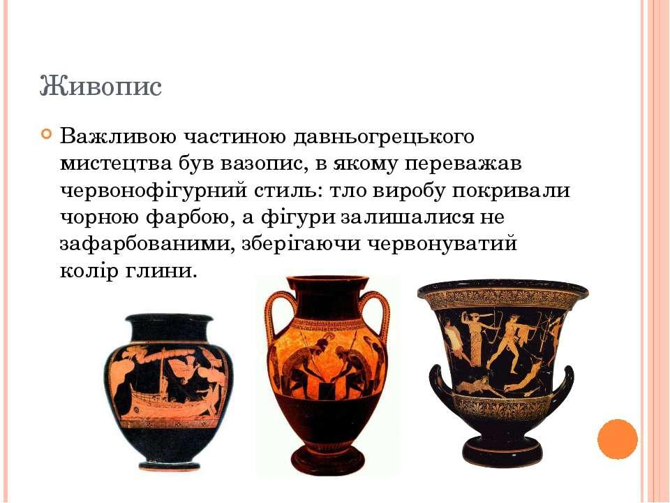 Живопис Важливою частиною давньогрецького мистецтва був вазопис, в якому пере...