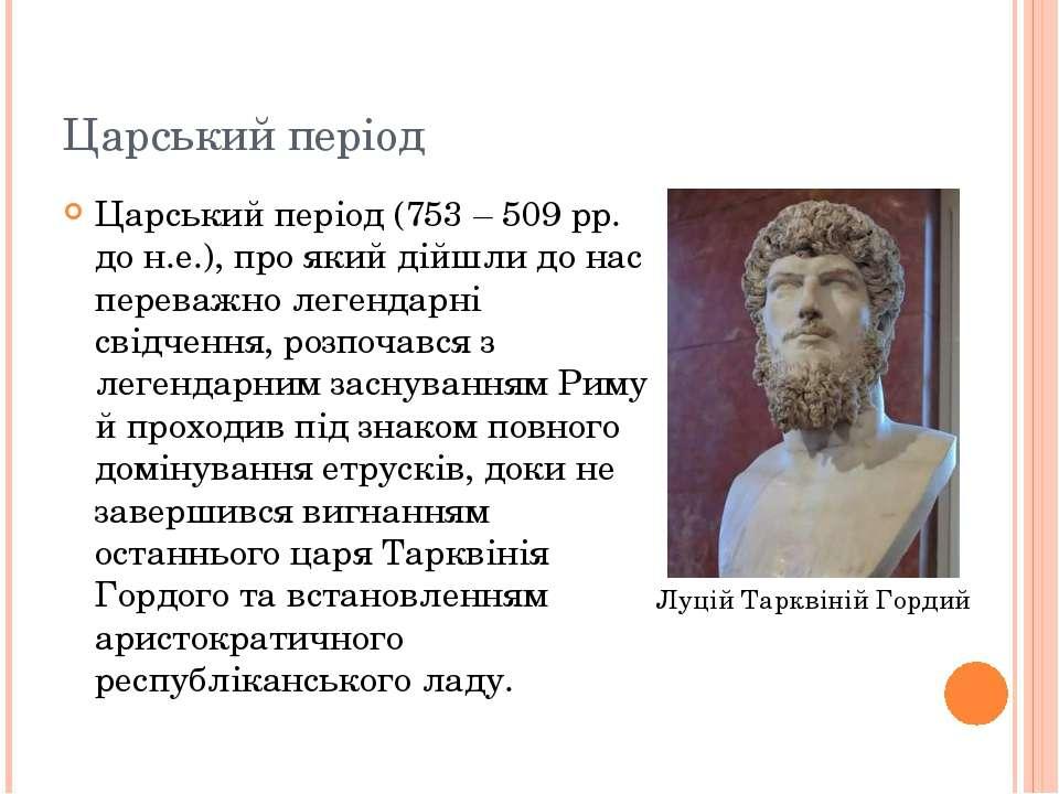 Царський період Царський період (753 – 509 рр. до н.е.), про який дійшли до н...