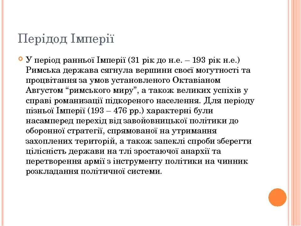 Перідод Імперії У період ранньої Імперії (31 рік до н.е. – 193 рік н.е.) Римс...