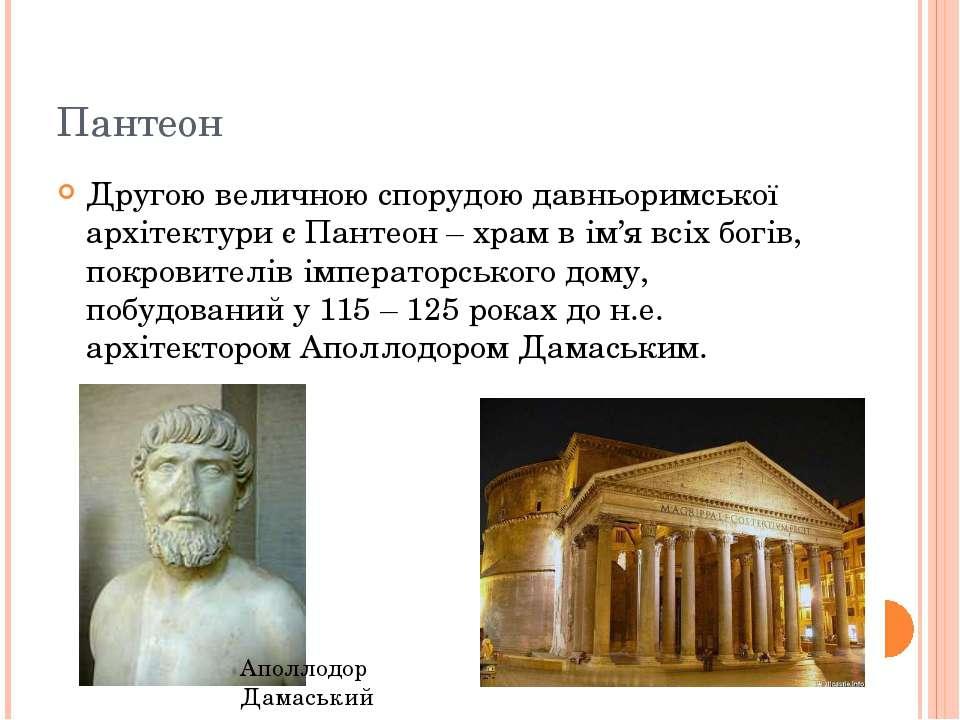 Пантеон Другою величною спорудою давньоримської архітектури є Пантеон – храм ...