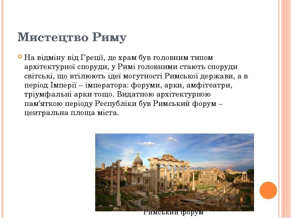 Мистецтво Риму На відміну від Греції, де храм був головним типом архітектурно...