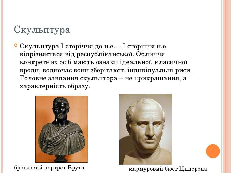 Скульптура Скульптура I сторіччя до н.е. – I сторіччя н.е. відрізняється від ...