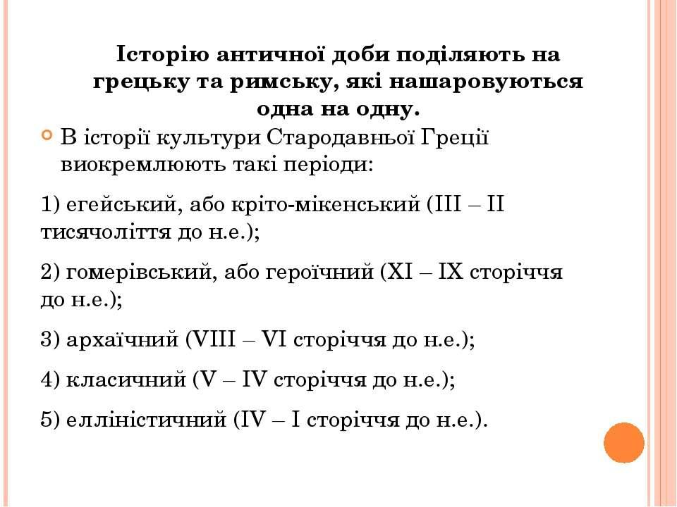 В історії культури Стародавньої Греції виокремлюють такі періоди: 1) егейськи...