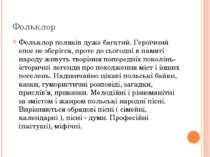 Фольклор Фольклор поляків дуже багатий. Героїчний епос не зберігся, проте до ...