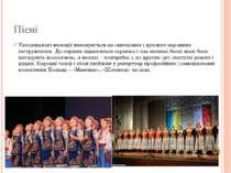 Пісні Танцювальні мелодії виконуються на смичкових і духових народних інструм...