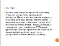 Сувеніри Велика роль народних традицій у розвитку сучасного декоративно-прикл...