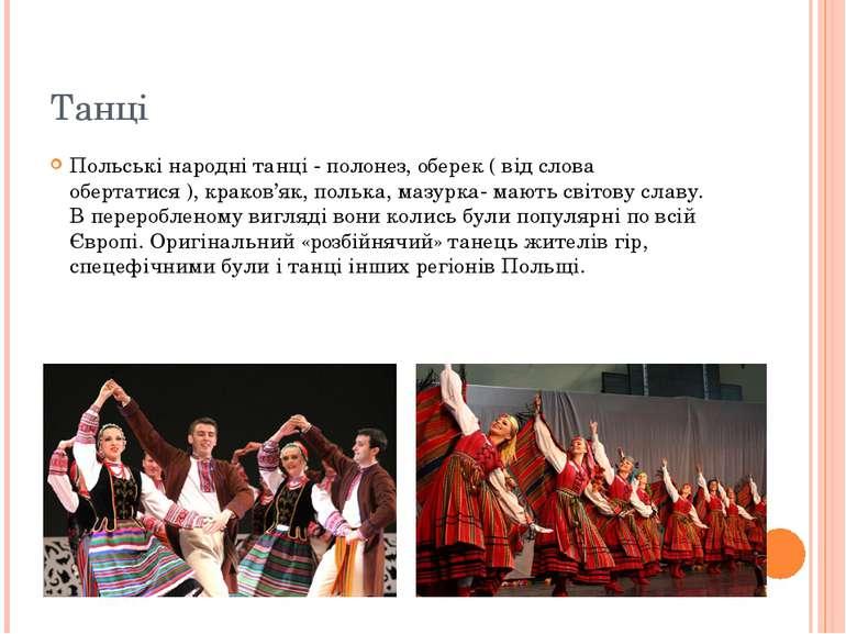 Танці Польські народні танці - полонез, оберек ( від слова обертатися ), крак...