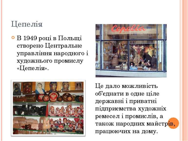Цепелія В 1949 році в Польщі створено Центральне управління народного і худож...