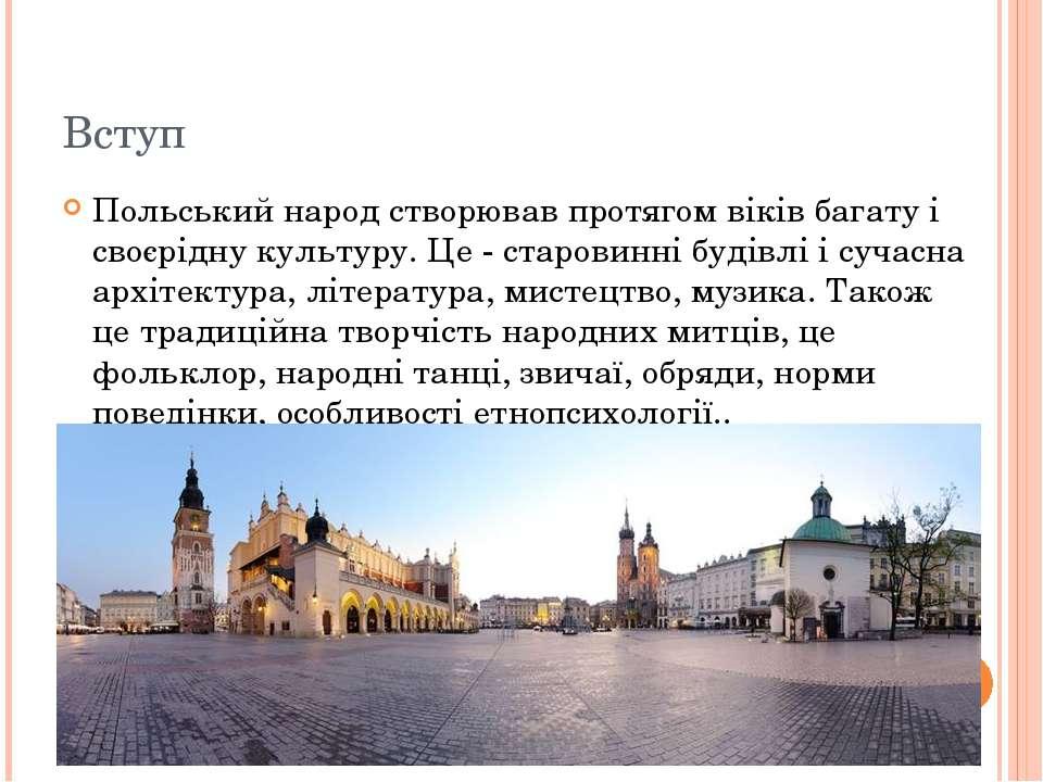 Вступ Польський народ створював протягом віків багату і своєрідну культуру. Ц...