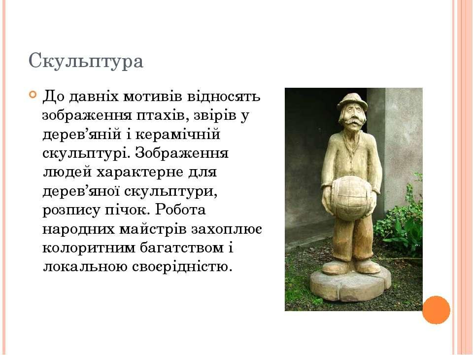 Скульптура До давніх мотивів відносять зображення птахів, звірів у дерев'яній...