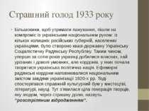 Страшний голод 1933 року Більшовики, щоб утримати панування, пішли на компром...